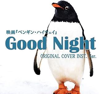 ペンギン・ハイウェイ Good Night ORIGINAL COVER INST. Ver.