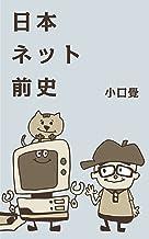 表紙: 日本ネット前史   小口 覺