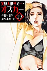 実験人形ダミー・オスカー 19 Kindle版