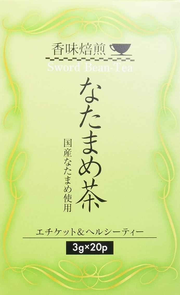 読者ぶどう透過性香味焙煎 なたまめ茶 3g×20袋