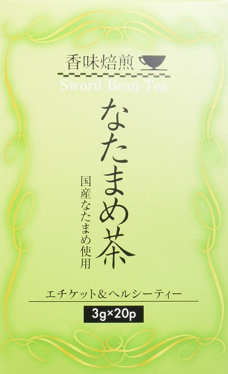 売り手苦しめるティーンエイジャー香味焙煎 なたまめ茶 3g×20袋