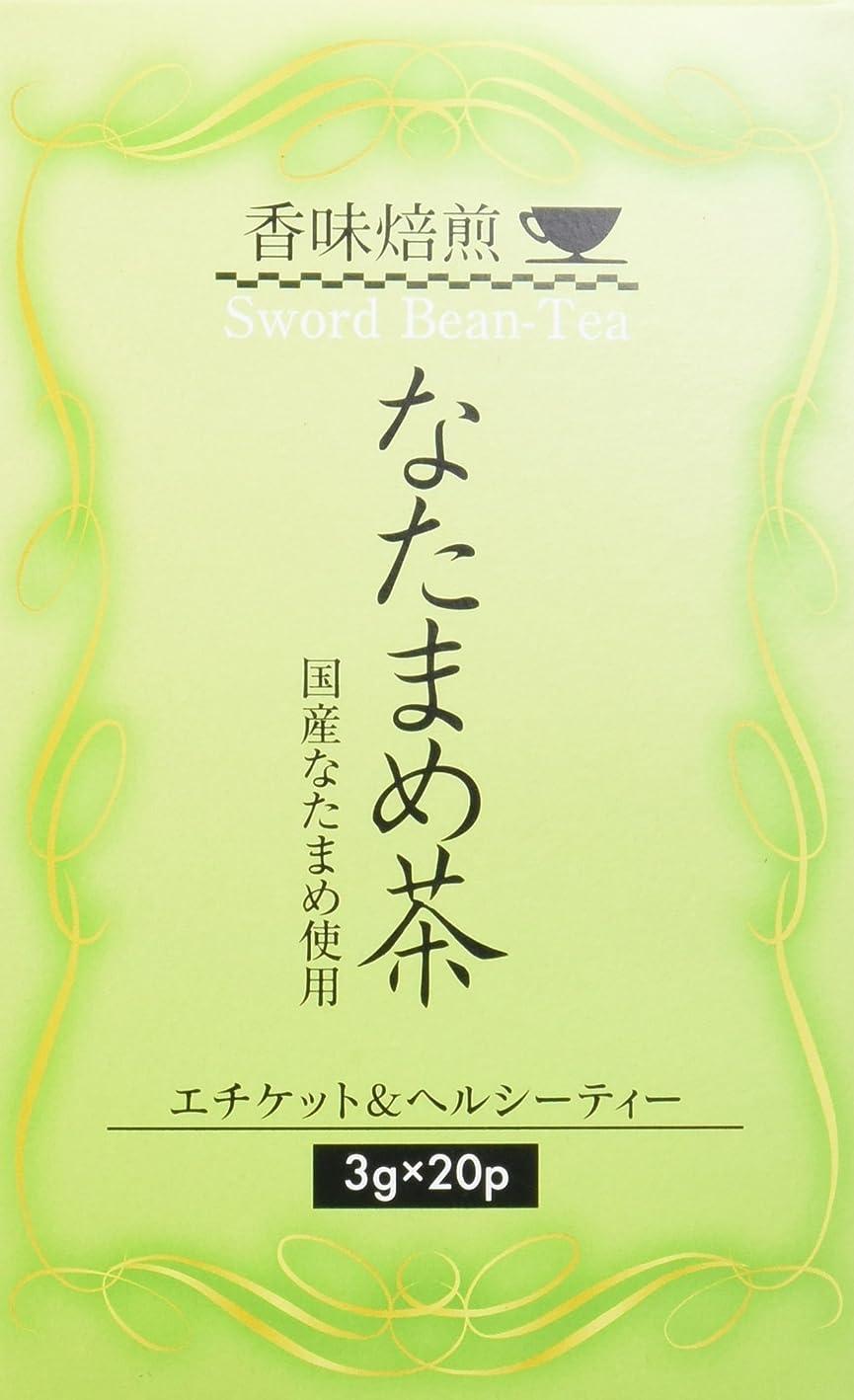 気楽な複数ヘルパー香味焙煎 なたまめ茶 3g×20袋
