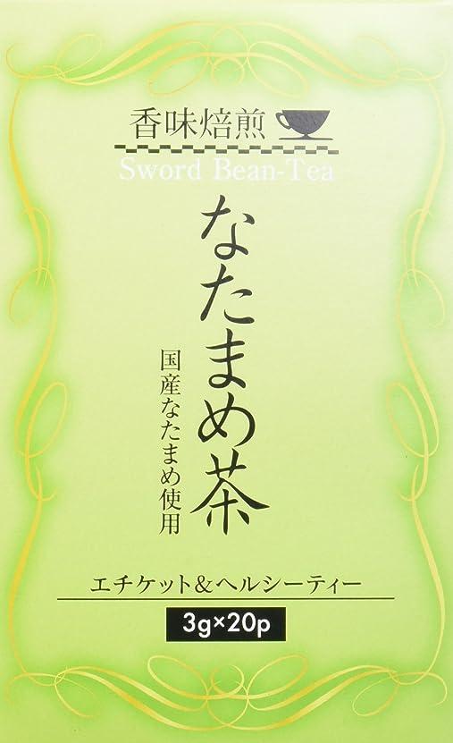 コンサルタントランチョン妥協香味焙煎 なたまめ茶 3g×20袋