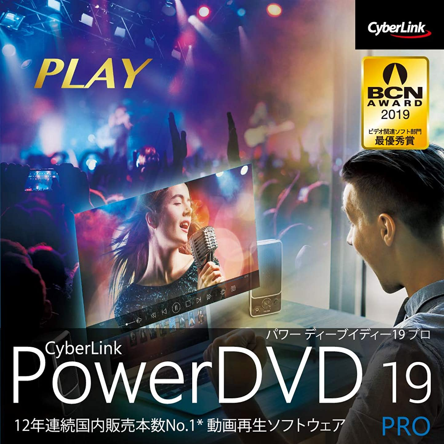 梨トンネルしないPowerDVD 19 Pro|ダウンロード版