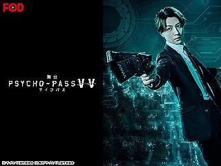 舞台 PSYCHO-PASS サイコパス Virtue and Vice(FOD)