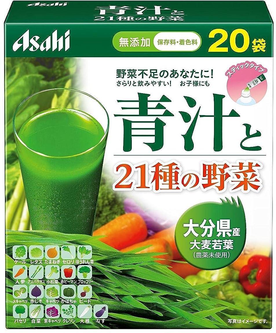 まもなく略す逃れる朝しみこむ力 青汁と21種の野菜 20袋