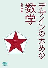 表紙: デザインのための数学 | 牟田淳