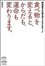 表紙: 食べ物を変えると、からだも、運命も変わります。   岡田恭子