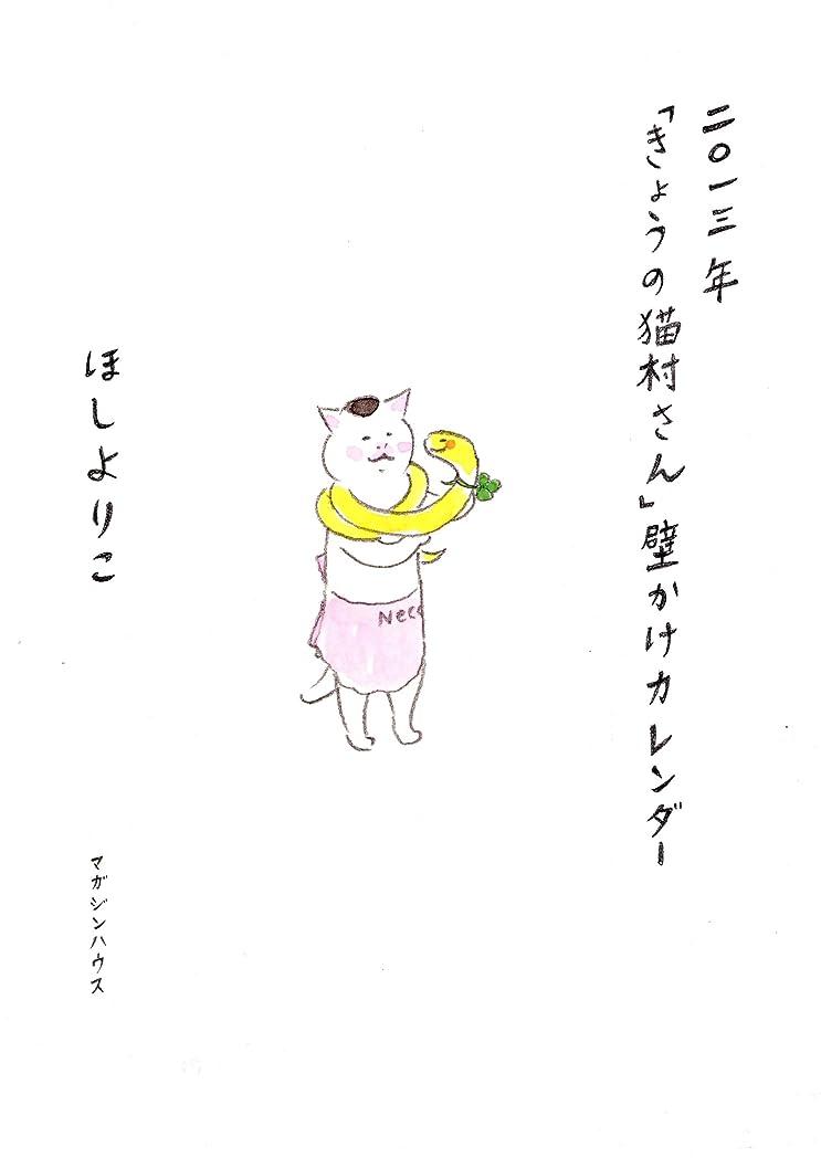 反乱驚いたことに多様なきょうの猫村さん壁かけカレンダー 2013 ([カレンダー])