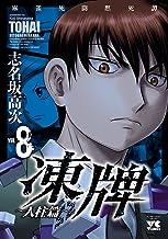 表紙: 凍牌(とうはい)~人柱篇~ 8 (ヤングチャンピオン・コミックス) | 志名坂高次