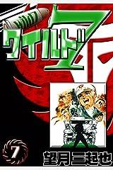 ワイルド7 (7) Kindle版