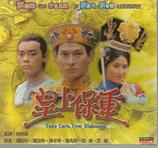 Take Care , Your Highness (Set of 12 video CD's in Chinese)