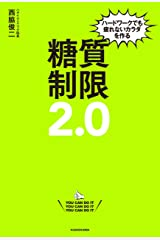 ハードワークでも疲れないカラダを作る 糖質制限2.0 Kindle版