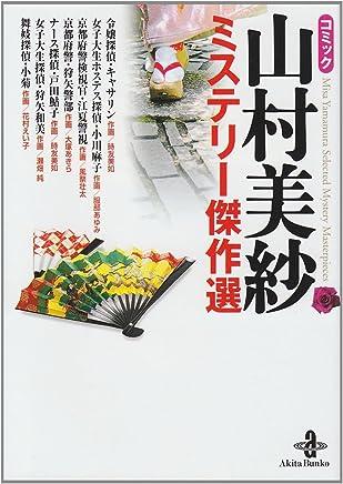 コミック山村美紗ミステリー傑作選 (秋田文庫 64-1)