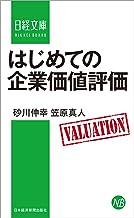 表紙: はじめての企業価値評価 (日本経済新聞出版) | 笠原真人