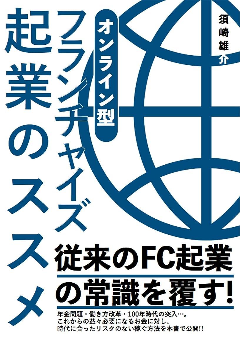損失六自発的オンライン型 フランチャイズ起業のススメ: : 従来のFC起業の常識を覆す!!