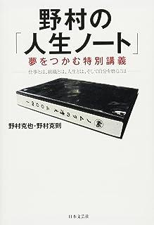 野村の「人生ノート」 夢をつかむ特別講義