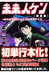 未来人ケン〔完全版〕+おれは石松だ+からだのなかのアイツ マンガショップシリーズ (25) Kindle版
