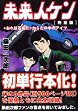 未来人ケン〔完全版〕+おれは石松だ+からだのなかのアイツ マンガショップシリーズ (25)