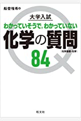 大学入試 化学の質問84[化学基礎・化学] 大学入試 質問シリーズ Kindle版
