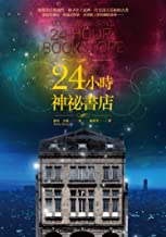 Mr. Penumbra's 24-Hour Bookstore (Chinese and English Edition)