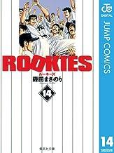 表紙: ROOKIES 14 (ジャンプコミックスDIGITAL)   森田まさのり