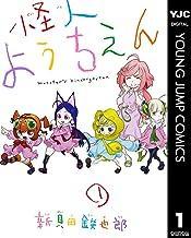 表紙: 怪人ようちえん monsters kindergarten 1 (ヤングジャンプコミックスDIGITAL) | 新貝田鉄也郎