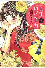 大正ロマンチカ 1 (ネクストFコミックス) Kindle版