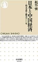表紙: 日本と中国経済 ──相互交流と衝突の100年 (ちくま新書)   梶谷懐