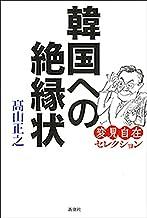 表紙: 韓国への絶縁状―変見自在セレクション― | 高山正之