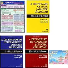 A Dictionary of Japanese Grammar for Learning Language 4 BOOK Bundle Set , Basic , Intermediate , Advanced , Japanese Gram...