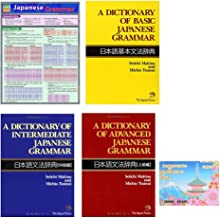 A Dictionary of Japanese Grammar for Learning Language 4 BOOK Bundle Set , Basic , Intermediate , Advanced , Japanese Grammar ( Quick Study Academic ) , Original Sticky Notes