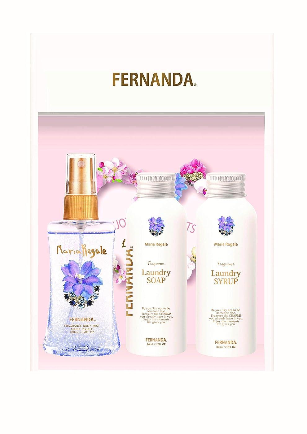 欠如天皇祝福するFERNANDA(フェルナンダ)Mist & Laundry Soap & Laungry Syrup Gift Set Maria Regale (ミスト&ランドリーソープ & ランドリーシロップ ギフトセット マリアリゲル)