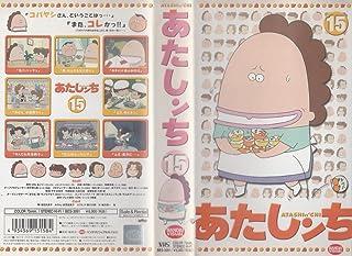 あたしンち(15) [VHS]