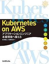 表紙: Kubernetes on AWS~アプリケーションエンジニア 本番環境へ備える | 佐藤和彦