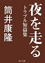 表紙: 夜を走る トラブル短篇集 (角川文庫) | 筒井 康隆