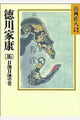 徳川家康(16) 日蝕月蝕の巻 (山岡荘八歴史文庫) Kindle版