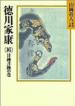 徳川家康(16) 日蝕月蝕の巻 (山岡荘八歴史文庫)