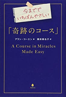 今まででいちばんやさしい「奇跡のコース」