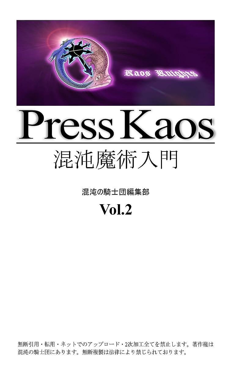 家庭噴出する下にPress Kaos Vol.2: 混沌魔術入門