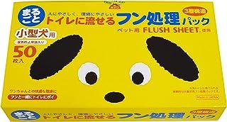 犬のウンチをビニールごとトイレに流せます! 小型犬用フン処理パック50枚入り! 子犬のお散歩時のフン処理パックです。