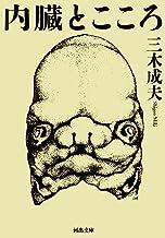 表紙: 内臓とこころ (河出文庫) | 三木成夫