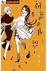 初恋の世界(5) (フラワーコミックスα) Kindle版