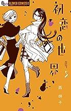 初恋の世界(5) (フラワーコミックスα)