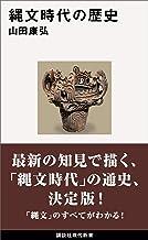 表紙: 縄文時代の歴史 (講談社現代新書) | 山田康弘