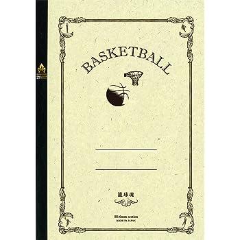 みんなの部活ノート バスケットボール 5冊セット