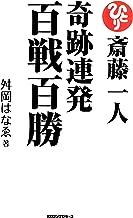 表紙: 斎藤一人 奇跡連発百戦百勝(KKロングセラーズ) | 舛岡 はなゑ