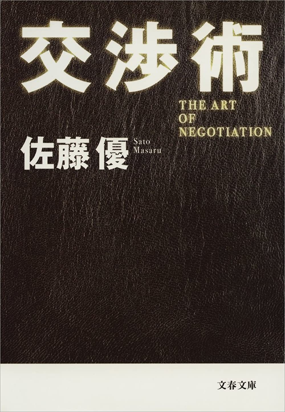 伝記地平線広告する交渉術 (文春文庫)