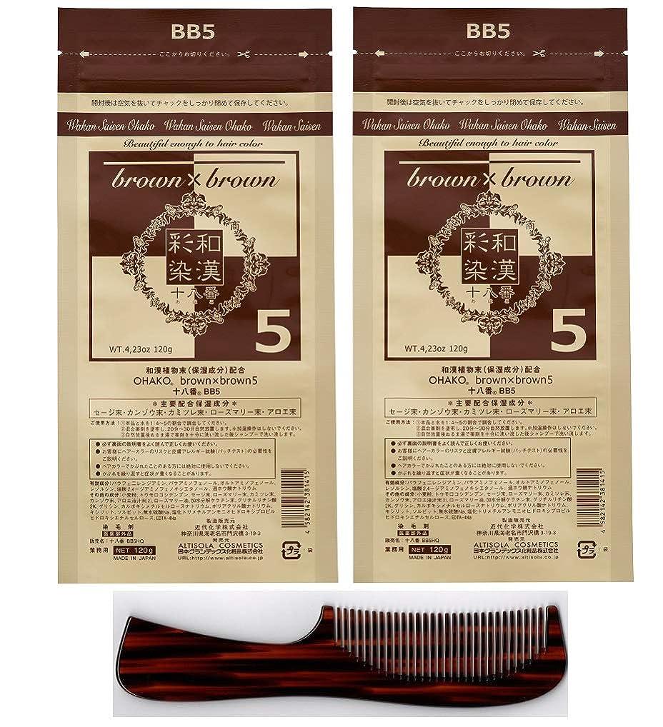 トレーニングオーブンアルファベット【2個セット+クシ付き】グランデックス 和漢彩染 十八番 120g BB5【2個+クシ付きセット】