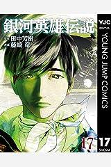 銀河英雄伝説 17 (ヤングジャンプコミックスDIGITAL) Kindle版